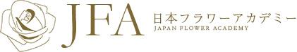 フラワーアレンジメントの日本フラワーアカデミー プリザーブドフラワー、フレッシュフラワースクールの日本フラワーアカデミー 確かな技術と洗練されたデザイン性で多くの方から支持を得ております 資格取得後も開業に向けてフォローも万全 あなたの夢を形にします